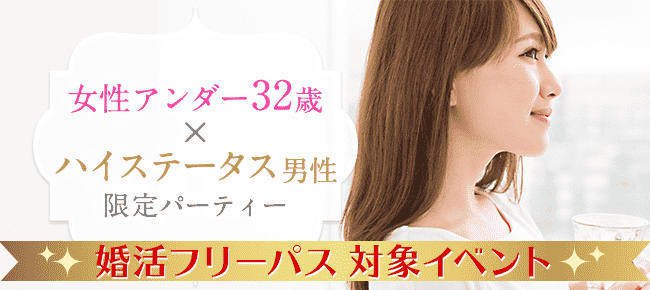 女性アンダー32歳×ハイステータス男性限定パーティー@東京 8/25