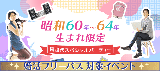 昭和60年~64年生まれ限定☆同年代スペシャル婚活パーティー@東京 8/25