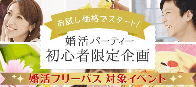 お試し価格でスタート♪婚活パーティー初心者限定企画~20代・30代中心~@東京 8/25