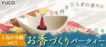 【東京都浅草の婚活パーティー・お見合いパーティー】Diverse(ユーコ)主催 2018年8月25日