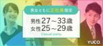 【東京都恵比寿の婚活パーティー・お見合いパーティー】Diverse(ユーコ)主催 2018年8月26日