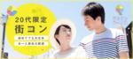 【三重県四日市の恋活パーティー】街コンアークス主催 2018年7月7日