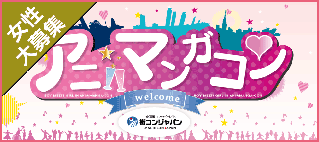 一人参加歓迎!アニマンガコンin広島 ★
