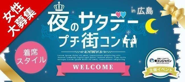 【開催確定!】夜のサタデープチ街コンin広島