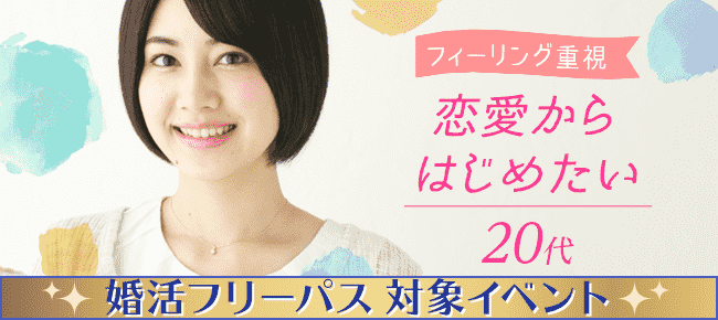フィーリング重視☆恋愛からはじめたい20代限定婚活パーティー@東京 8/30