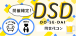 【愛知県名駅の恋活パーティー】イベティ運営事務局主催 2018年7月22日
