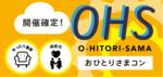 【北海道札幌駅の恋活パーティー】イベティ運営事務局主催 2018年7月22日