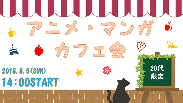 8/5(日)アニメ漫画好きカフェコン@20代限定ver