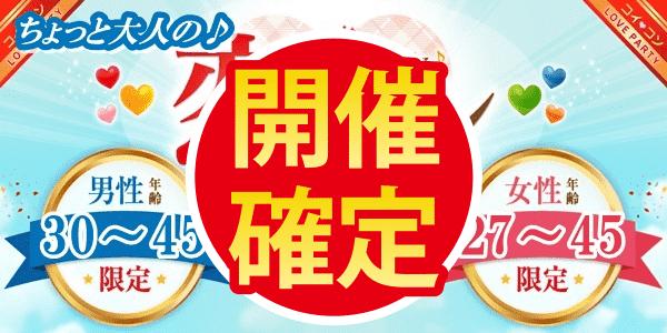 【香川県高松の恋活パーティー】街コンmap主催 2018年8月11日