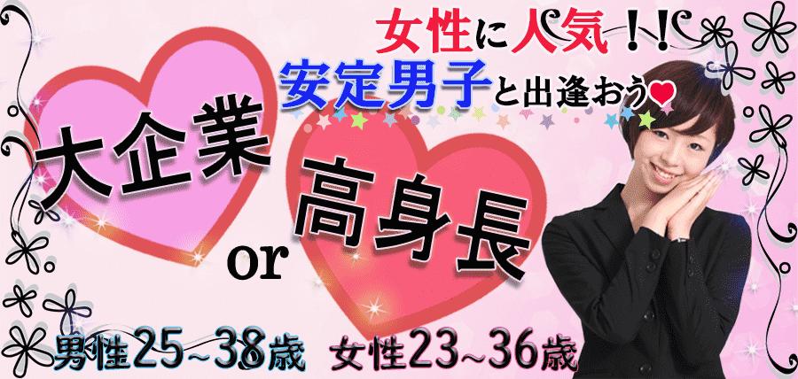 女性に大人気!大企業(年収350万円以上orIT企業or公務員etc)or高身長コンin金沢