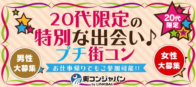 ~20代限定の特別な出会い~プチ街コンin広島
