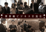 【東京都青山の自分磨き・セミナー】株式会社Rooters主催 2018年7月5日