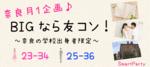 【奈良県奈良の恋活パーティー】スマートパーティー主催 2018年7月1日