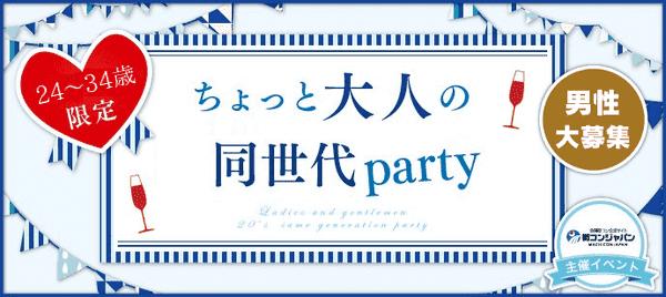 【24~34歳限定】ちょっと大人の同世代パーティー in 広島