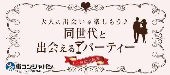 【平日人気企画♪】同世代と出会えるパーティー  in広島