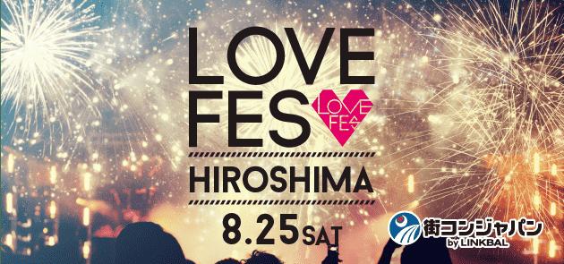 LOVE FES HIROSHIMA 第14弾!