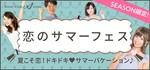 【富山県富山の恋活パーティー】株式会社アクセス・ネットワーク主催 2018年8月4日