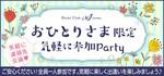 【長野県長野の婚活パーティー・お見合いパーティー】株式会社アクセス・ネットワーク主催 2018年8月11日