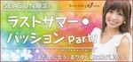 【長野県長野の恋活パーティー】株式会社アクセス・ネットワーク主催 2018年8月18日