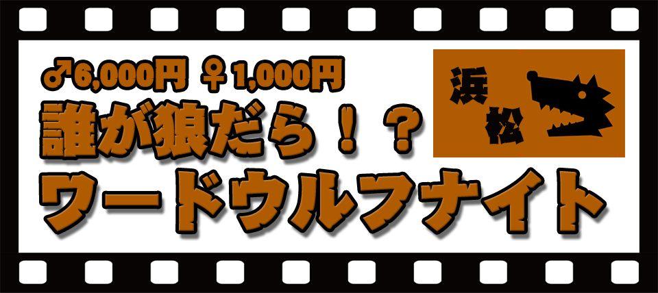 7月18日(水)【浜松】だれが狼だら!?気になる最新トレンド恋活☆★ワードウルフナイト♪
