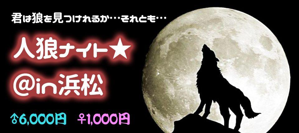 7月26日(木)【浜松】狼を見つけれるか!?それとも…。気になる最新トレンド恋活☆★人狼ナイト♪