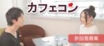 【佐賀県佐賀の恋活パーティー】ハッピーパーティー主催 2018年7月7日