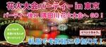 【東京都秋葉原の恋活パーティー】株式会社SSB主催 2018年7月28日