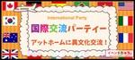 【大阪府梅田の恋活パーティー】株式会社SSB主催 2018年8月19日