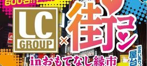 【北海道すすきのの恋活パーティー】オフコン札幌主催 2018年7月19日