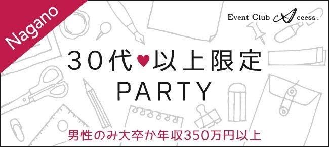 【8/26|長野】30代・40代大人の出逢い婚活パーティー
