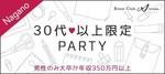 【長野県長野の婚活パーティー・お見合いパーティー】株式会社アクセス・ネットワーク主催 2018年8月26日