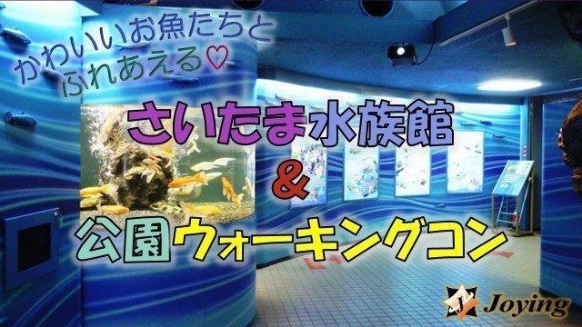【羽生】さいたまアクアリウム婚@羽生≪30代/40代編≫『水族館デート♡』