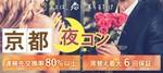 【京都府河原町の恋活パーティー】街コンダイヤモンド主催 2018年7月1日
