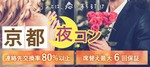 【京都府河原町の恋活パーティー】街コンダイヤモンド主催 2018年7月29日
