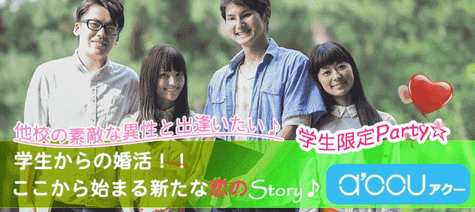 8/17 学生限定厳選Sweets Party