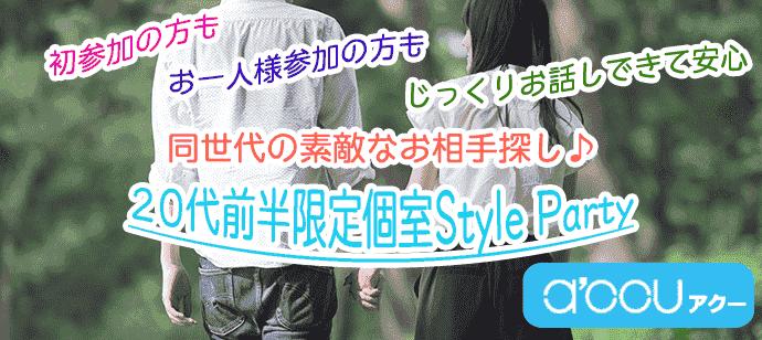 8/19 20代前半限定個室Style~親密度もUPして高カップル率~