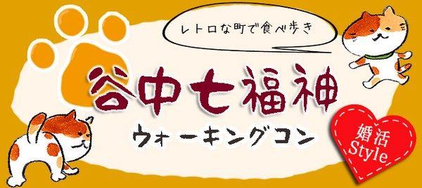 40代・50代限定♪谷中七福神巡り散策&ウォーキング!【谷中】