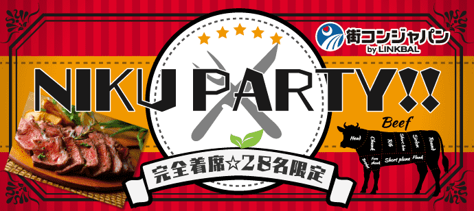 【男性完売☆女性残り2枠!】NIKU PARTY!!