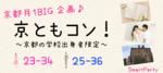 【京都府河原町の恋活パーティー】スマートパーティー主催 2018年7月1日