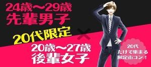 【秋田県秋田の恋活パーティー】街コンCube(キューブ)主催 2018年7月29日