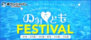 【福岡県天神の恋活パーティー】街コンジャパン主催 2018年7月21日