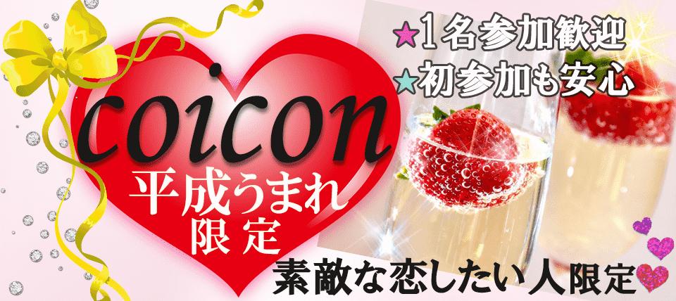 【夏といえば恋の季節★同年代と出逢える!平成うまれ限定】 こいコンin和歌山