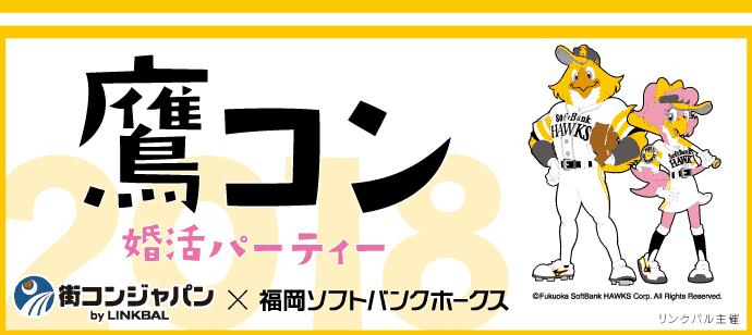 第1回鷹コン~婚活パーティー~