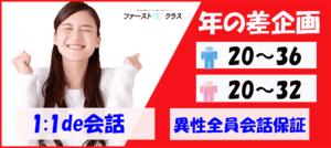 【群馬県高崎の恋活パーティー】ファーストクラスパーティー主催 2018年7月29日