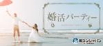 【福岡県天神の婚活パーティー・お見合いパーティー】街コンジャパン主催 2018年8月21日
