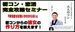 【東京都銀座の自分磨き・セミナー】株式会社GiveGrow主催 2018年8月17日