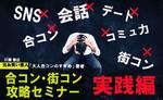 【東京都銀座の自分磨き・セミナー】株式会社GiveGrow主催 2018年8月23日