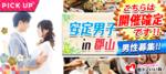 【福島県郡山の恋活パーティー】街コンいいね主催 2018年7月16日