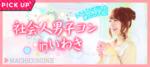 【福島県いわきの恋活パーティー】街コンいいね主催 2018年7月16日