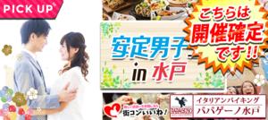 【茨城県水戸の恋活パーティー】街コンいいね主催 2018年7月16日